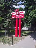 Стелла Запорожской обувной фабрики МИДА