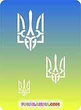 Трафарет Герб України