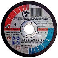 Круг отрезной по металлу 125х1,0 ЗАК (абразивный круг)