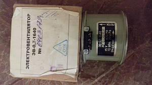Электровентилятор ЭВ-0,7-1640