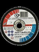 Круг отрезной по металлу 125х1,6 ЗАК (абразивный круг)