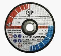 Круг отрезной по металлу 150х2,0 ЗАК (абразивный круг)