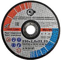Круг отрезной по металлу 230х2,0 ЗАК (абразивный круг)