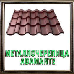 МЕТАЛЛОЧЕРЕПИЦА ADAMANTE