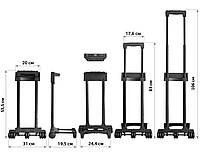 Выдвижная система для чемодана ВС-0022/3 55,5см с кнопкой