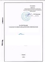 Паспортизація та відомість інвентаризації промислових відходів