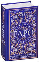 *Таро. Полное руководство по чтению карт и предсказательной практике. Лаво К., Фролова Н. Эксмо