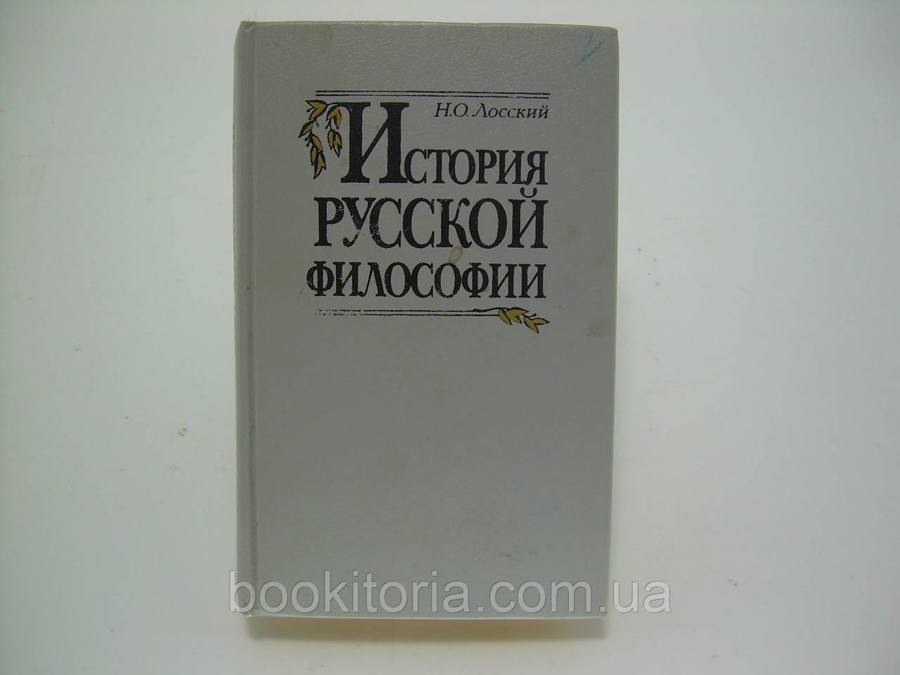 Б/у. Лосский Н.О. История русской философии.