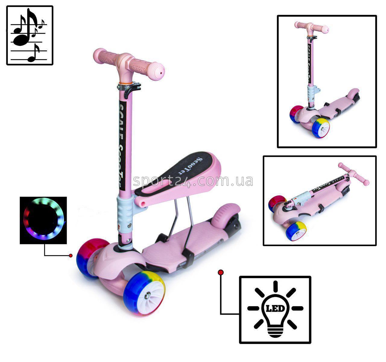 Детский самокат Scooter 3 в 1 Музыкальный (Складной руль, Смарт-колеса) от 1,5 лет (Розовый)