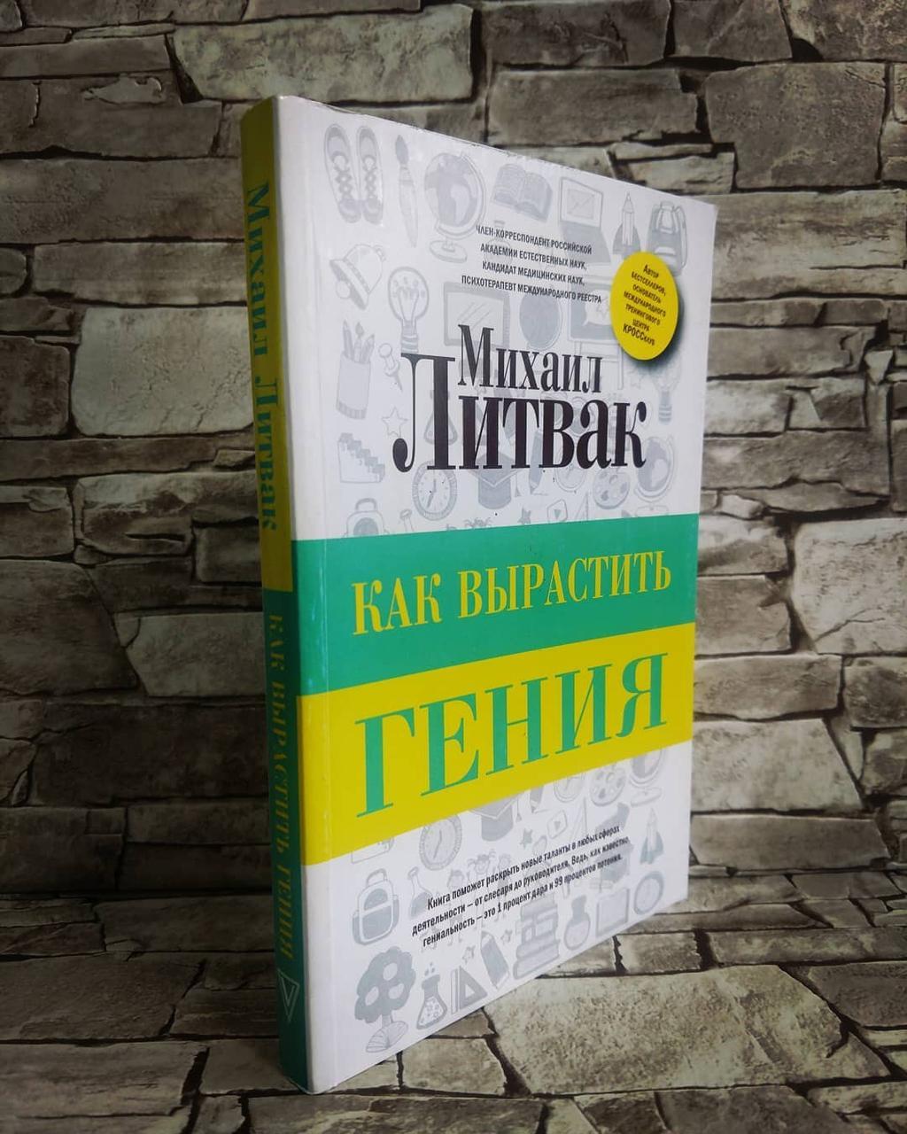 """Книга """"Как вырастить гения"""" Михаил Литвак"""