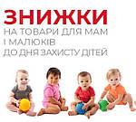 🎁 АКЦІЯ! до ДНЯ ЗАХИСТУ ДІТЕЙ знижки - 20% на NUVITA та - 25% на BAYBY