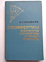 Развертки элементов аппаратуры и трубопроводов С.Г.Головлев