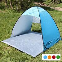 Палатка пляжная 2х местная самораскладывающаяся 150*150 см , фото 1