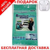 Вакуумные пакеты для хранения одежды Space Bag органайзер одежды 60*80 10шт + наушники iPhone 3.5
