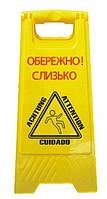 """Табличка """"Осторожно скользко""""  УФ печать"""