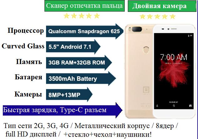 "Телефон Billion Capture Plus Gold 3/32 Gb 5.5"" G (1920x1080)  / Snapdragon 625 / 13Мп / 3500мАч 4G Type-C"