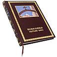 """Книга в кожаном переплете """"Православные святыни мира"""", фото 2"""