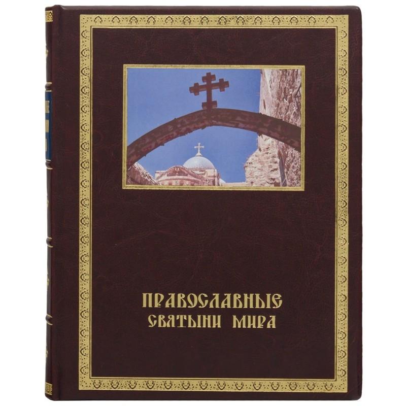 """Книга в кожаном переплете """"Православные святыни мира"""""""