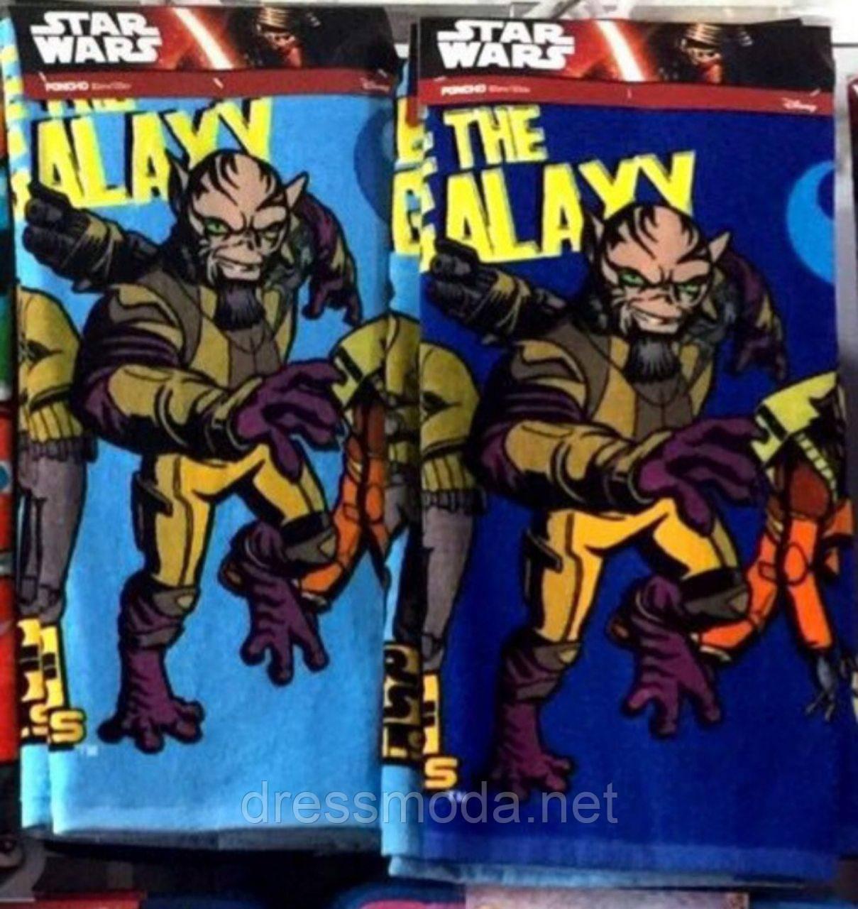 Полотенца-пончо Star Wars 60/120 р. Супер цена !!!
