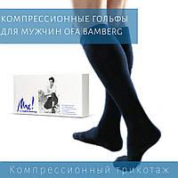 Мужские компрессионные гольфы от варикоза Max medical Stockings 50% ХЛОПКА закрытый носок (1 класс компрессии), фото 1