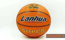 Мяч баскетбольный LANHUA Super soft №7