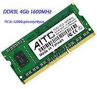Оперативна пам'ять для ноутбука AITC SODIMM DDR3L-1600 4096MB PC3L-12800 для ноутбука AID34G16SOD-L, фото 1