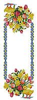 Набор для вышивания крестиком Рушник пасхальный. Размер: 25*79 см