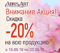 Скидка на ТМ Abris Art - 20%