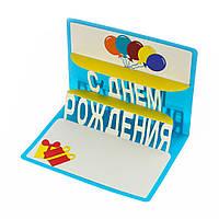 Обьемная открытка - трансформер Воздушные Шарики Голубая