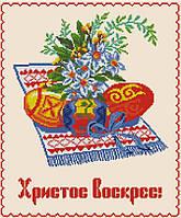 Набор для вышивания крестиком Рушник пасхальный. Размер: 24*29 см
