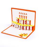 Обьемная открытка - трансформер С Днем Рождения Оранж