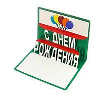 Обьемная открытка - трансформер Воздушные Шарики Зеленая