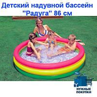 """Детский надувной бассейн """"Радуга"""" 86 см"""