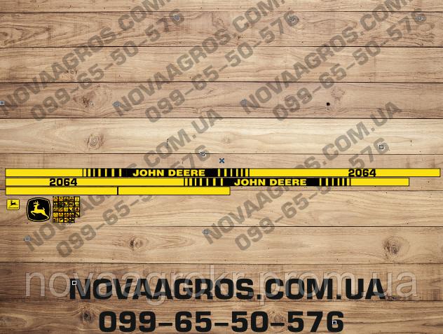 Комплект наклеек на комбайн John Deere 2064