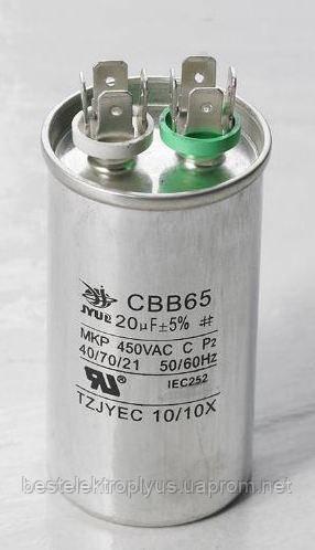 Конденсатор пусковой/рабочий в алюминиевом корпусе 20 мкф 450 В (CBB65)