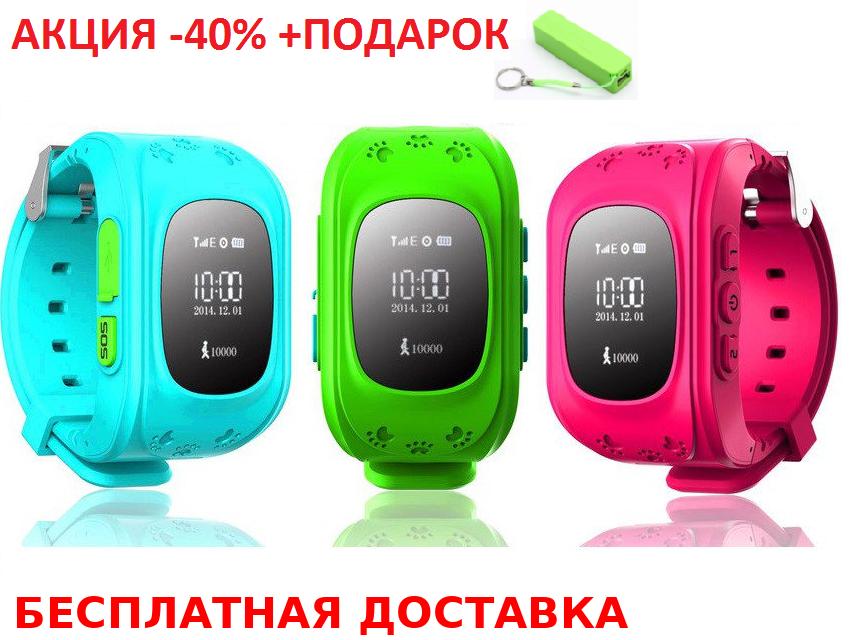 Умные смарт часы детские телефон с GPS Smart Baby Watch Q50 + powerbank 2600 mAh