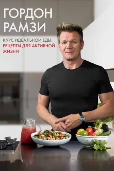 Курс идеальной еды. Рецепты для активной жизни. Рамзи Гордон