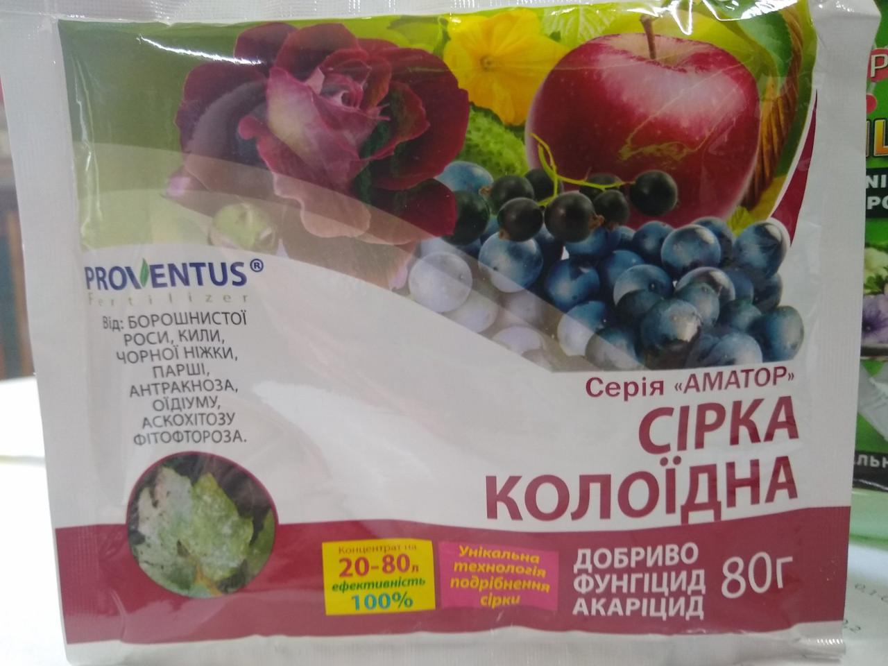"Удобрение фунгицид акарицид ""Сера колоидная"" 80 грамм, ""Провентус фертилайзер"", Украина"