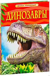 Динозавры. Детская энциклопедия. Ферт Р. Росмэн-Пресс