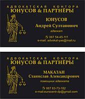 Изготовление визитных карточек, ламинированных, с конгревом, на дизайнерском картоне. Таблички, плакаты. Полиг