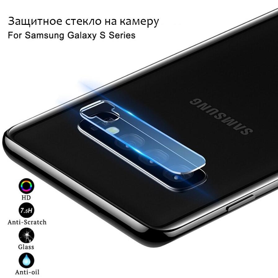 Защитное стекло на камеру для Samsung Galaxy S10 G973F 2019