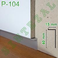 Г-образный алюминиевый плинтус Р-104, высота 40 мм., фото 1