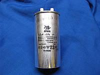 Конденсатор пусковой/рабочий в алюминиевом корпусе 50 мкф 450 В (CBB65)