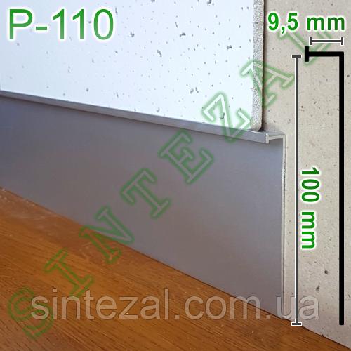 Скрытый алюминиевый плинтус Sintezal Р-110, высота 100 мм.