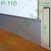 Скрытый алюминиевый плинтус Sintezal Р-110, высота 100 мм., фото 1