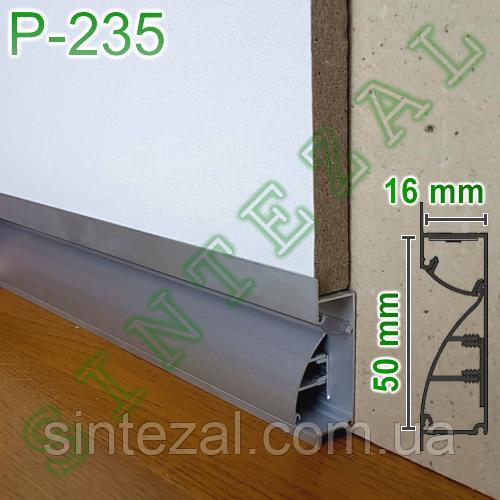 Встроенный алюминиевый плинтус с LED-подсветкой Р-235