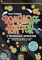 ЗНО Комплект карток з української літератури 11 клас. Калинич О.