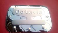 Хром накладка на лючок бака для Skoda Octavia A5, Шкода Октавиа А5