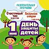 1 июня! День защиты детей в РЦ Сюрприз, ТРЦ Дрим Таун!
