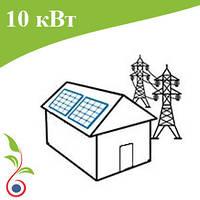 Солнечная станция под зеленый тариф 10 кВт
